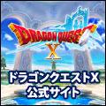 ドラゴンクエストX公式サイト