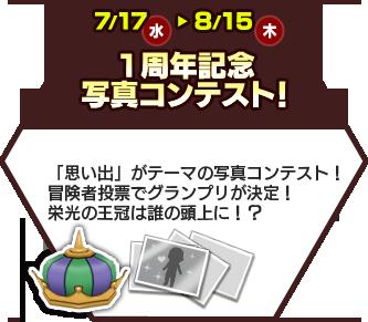 1周年記念写真コンテスト! 7/17(水)~8/15(木)