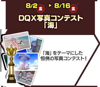 DQX写真コンテスト「海」 8/2(金)~8/16(金)