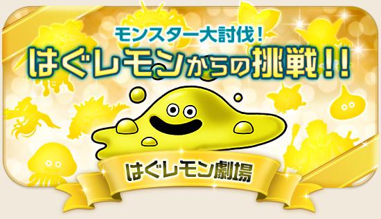 モンスター大討伐!はぐレモンからの挑戦!! はぐレモン劇場