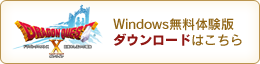 Windows無料体験版ダウンロードはこちら