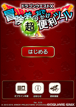 http://cache.hiroba.dqx.jp/dq_resource/img/playguide/guide_sp_1_01.png