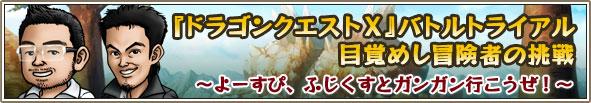 『ドラゴンクエストⅩ』バトルトライアル 目覚めし冒険者の挑戦~よーすぴ、ふじくすとガンガン行こうぜ!~