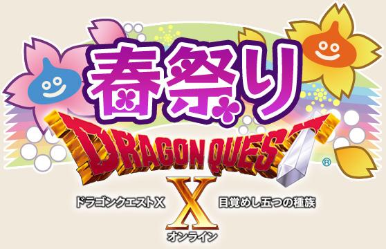 特別イベント】 ドラゴンクエス...
