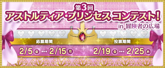 第3回アストルティア・プリンセス コンテスト!