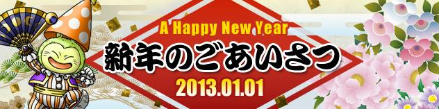 http://cache.hiroba.dqx.jp/dq_resource/rotationbanner/banner_rotation_20121228_004.jpg