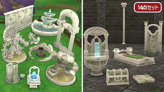 朽ちた遺跡の家具&庭具14点セット【フリーパス】