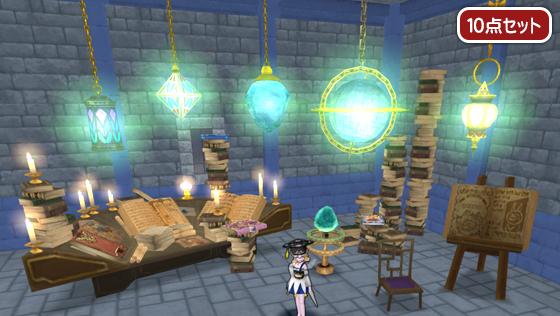 妖精図書館のランプ&家具10点セット【フリーパス】