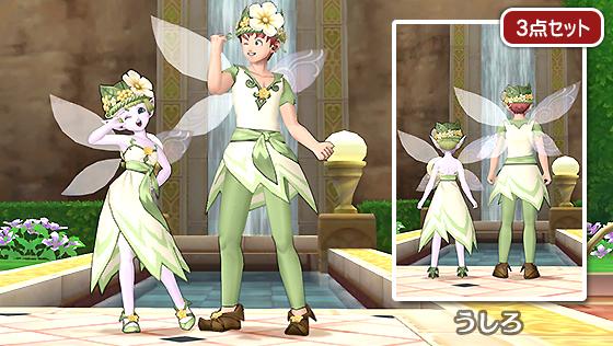 妖精セット【フリーパス】