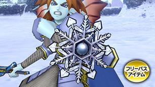 銀雪結晶の盾【フリーパス】