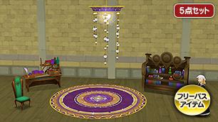 ドミネウス邸の家具セット【フリーパス】
