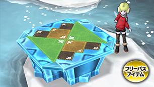 氷の領界のテーブル【フリーパス】