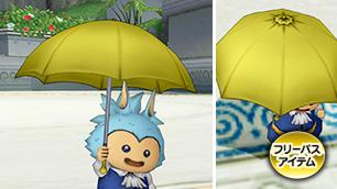 黄色い傘【フリーパス】
