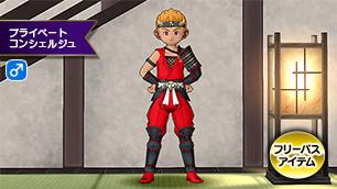 プラコン男性忍の服・赤【フリーパス】