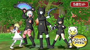 黒猫の武器セット【フリーパス】