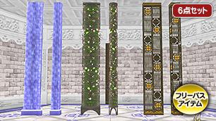 パラダイスな柱と壁セット【フリーパス】