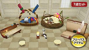 ふしぎな冒険アジト風家具セット【フリーパス】