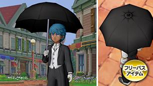 黒い傘【フリーパス】