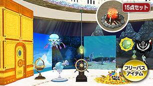 海洋冒険家具・庭具セット【フリーパス】