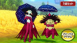 妖艶な魔女・新色長日傘セット【フリーパス】