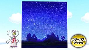 星空かきわり【フリーパス】