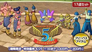 5周年記念パック【フリーパス】