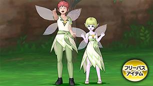妖精のころも/妖精のドレス【フリーパス】
