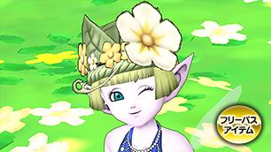 妖精の花冠【フリーパス】