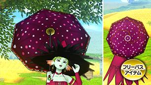 魔女の長日傘【フリーパス】