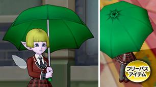 緑の傘【フリーパス】