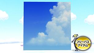 青空かきわり【フリーパス】