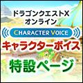 キャラクターボイス特設ページ