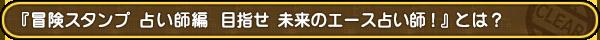 『冒険スタンプ 占い師編 目指せ 未来のエース占い師!』とは?