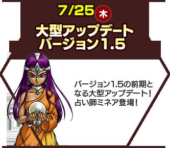 大型アップデート バージョン1.5 7/25(木)