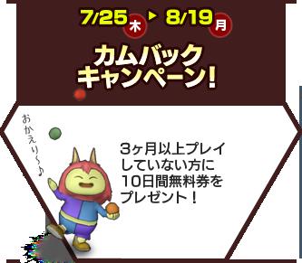 カムバックキャンペーン! 7/25(木)~8/19(月)