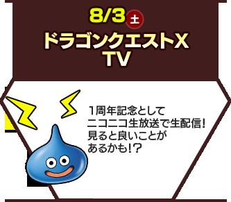 ドラゴンクエストX TV 8/3(土)