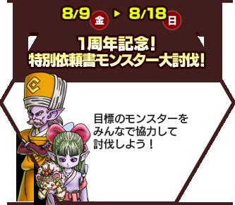 1周年特別依頼書モンスター大討伐! 8/9(金)~8/18(日)