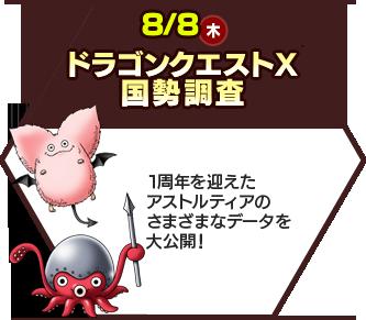 ドラゴンクエストX 国勢調査 8/8(木)
