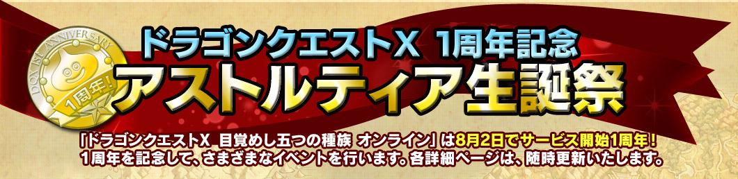 ドラゴンクエストX 1周年記念 アストルティア生誕祭