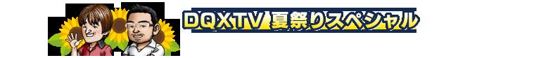 DQXTV夏祭りスペシャル