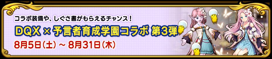 DQX × 予言者育成学園コラボ 第3弾