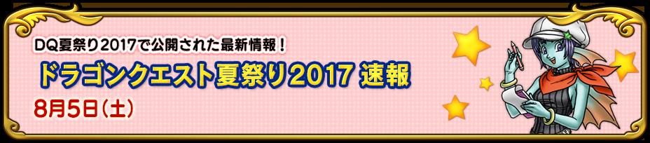 ドラゴンクエスト夏祭り2017 速報