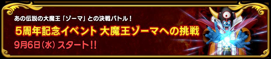 5周年記念イベント ゾーマ城の決戦