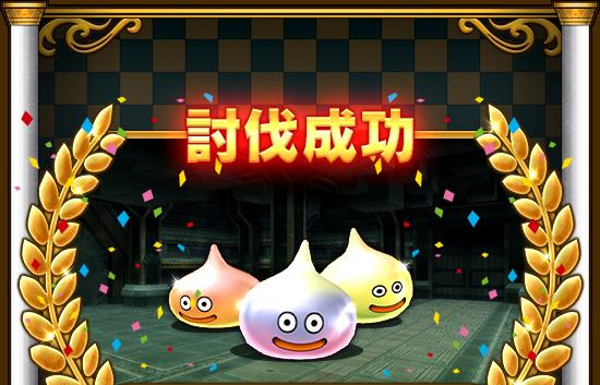 カジノ レイド 10 ドラクエ