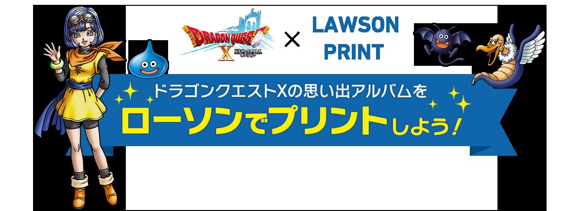 ドラゴンクエストX × LAWSON PRINT