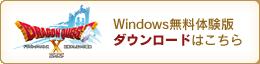 Windows無料体験版 ダウンロードはこちら