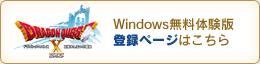 Windows無料体験版 登録ページはこちら