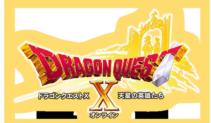 ドラゴンクエストX 天星の英雄たち