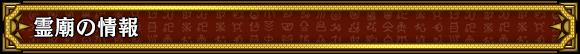 霊廟の情報