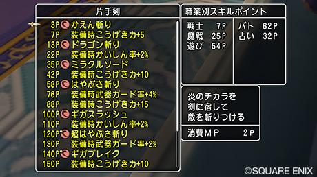 スキル ドラクエ 200 10
